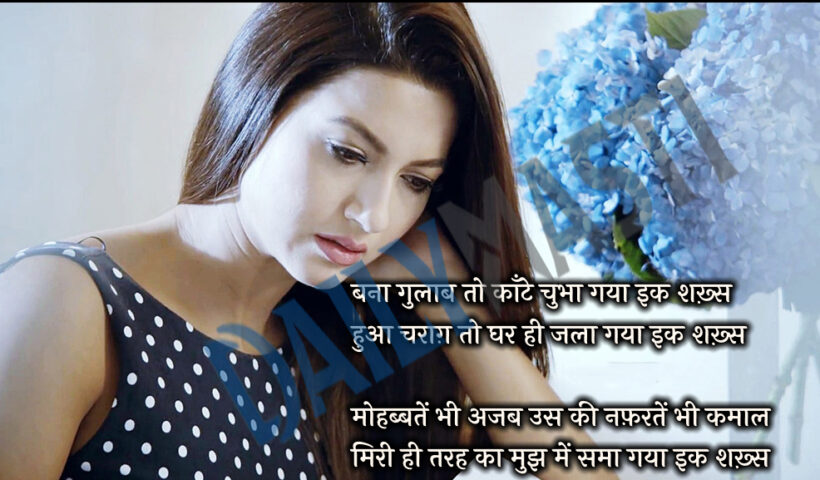 Love Shayari – Sad Heart Touching After Breakup Dard Bhari Love Sher O Shayari