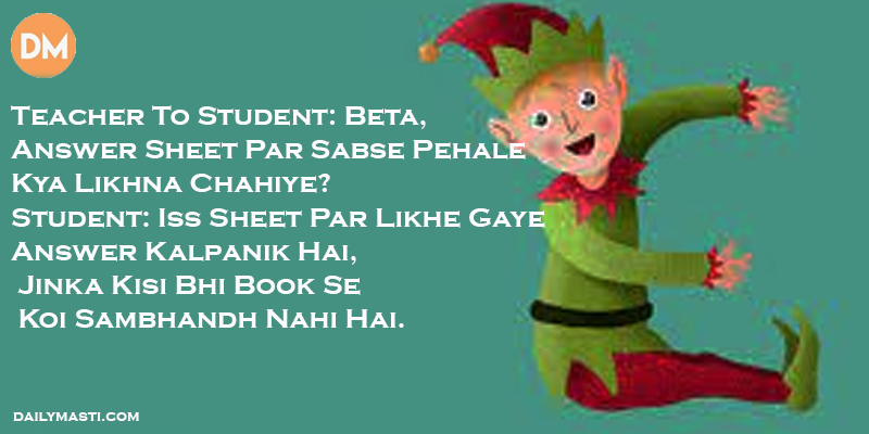 Teacher To Student: Beta, Answer Sheet Par Sabse Pehale Kya Likhna Chahiye? Student: Iss Sheet Par Likhe Gaye Answer Kalpanik Hai, Jinka Kisi Bhi Book Se Koi Sambhandh Nahi Hai.